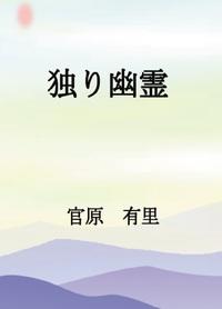 独り幽霊-電子書籍