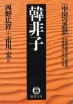 中国の思想(1) 韓非子(改訂版)-電子書籍
