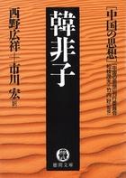 「中国の思想(徳間文庫)」シリーズ