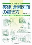 実践 造園図面の描き方-電子書籍