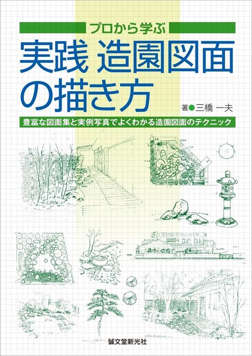 実践 造園図面の描き方拡大写真