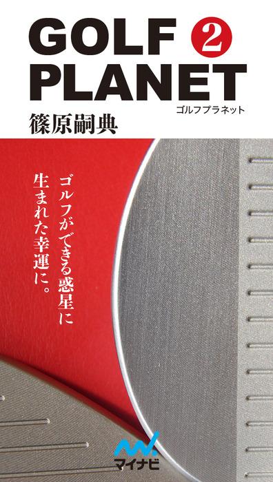ゴルフプラネット 第2巻 読むだけで上達するゴルフ用具の知識-電子書籍-拡大画像
