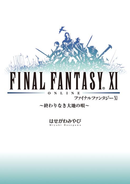 ファイナルファンタジーXI ~終わりなき大地の唄~-電子書籍-拡大画像