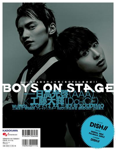 別冊CD&DLでーた BOYS ON STAGE vol.6-電子書籍