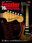 フェンダー'70sギターガイド-電子書籍