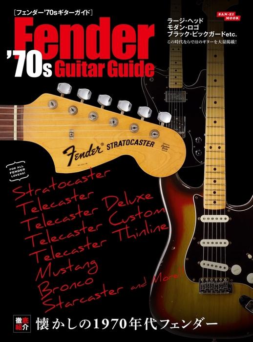 フェンダー'70sギターガイド拡大写真