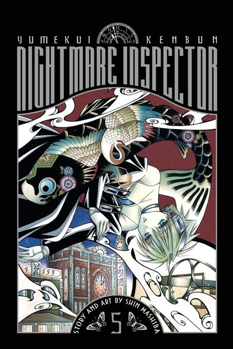 Nightmare Inspector: Yumekui Kenbun, Vol. 5拡大写真