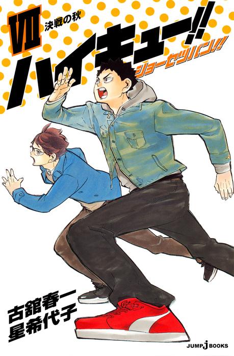ハイキュー!! ショーセツバン!! VII 決戦の秋-電子書籍-拡大画像