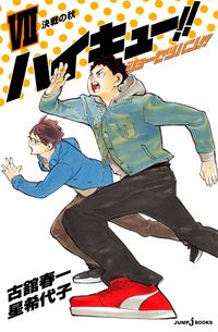 ハイキュー!! ショーセツバン!! VII 決戦の秋-電子書籍