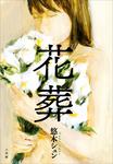 花葬-電子書籍