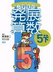 マンガでわかる小学生の発展算数(6)5年生・下-電子書籍
