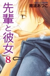 先輩と彼女 リマスター版(8)-電子書籍