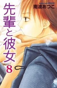 先輩と彼女 リマスター版(8)