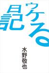 ウケる日記-電子書籍