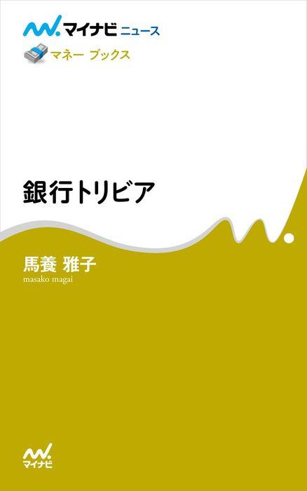 銀行トリビア-電子書籍-拡大画像