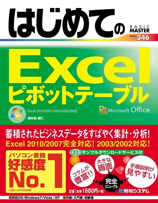 はじめてのExcelピボットテーブル Excel 2010/2007/2003/2002対応拡大写真