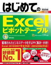 はじめてのExcelピボットテーブル Excel 2010/2007/2003/2002対応-電子書籍