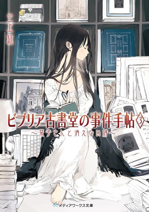 ビブリア古書堂の事件手帖3 ~栞子さんと消えない絆~拡大写真