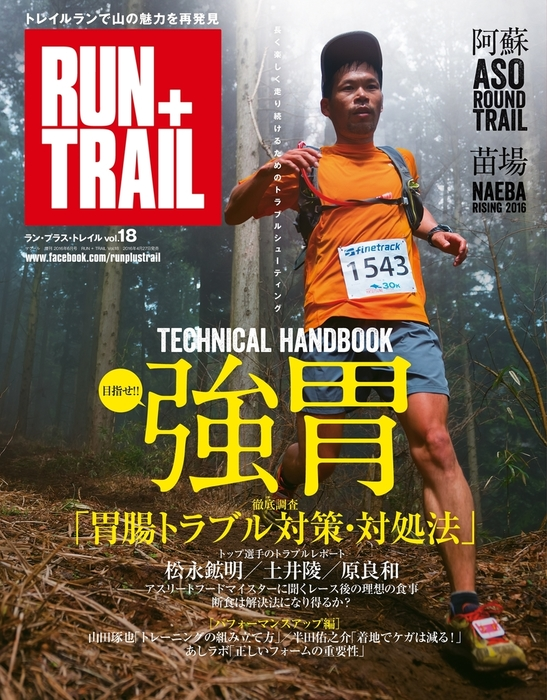 RUN+TRAIL Vol.18拡大写真