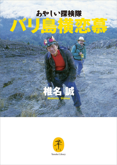 ヤマケイ文庫 あやしい探検隊 バリ島横恋慕-電子書籍-拡大画像