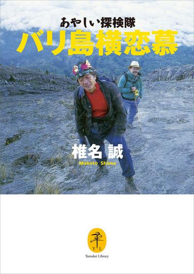 ヤマケイ文庫 あやしい探検隊 バリ島横恋慕-電子書籍