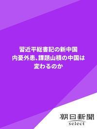 習近平総書記の新中国 内憂外患、課題山積の中国は変わるのか-電子書籍