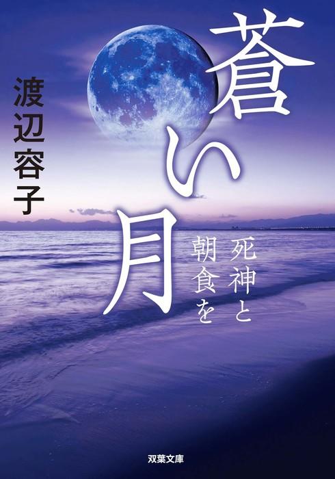 蒼い月 死神と朝食を-電子書籍-拡大画像