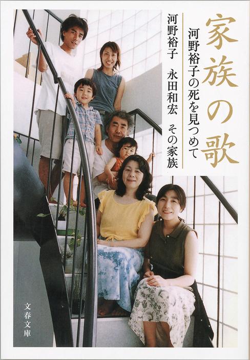家族の歌 河野裕子の死を見つめて拡大写真