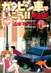 ガタピシ車でいこう!! 暴走編(1)-電子書籍