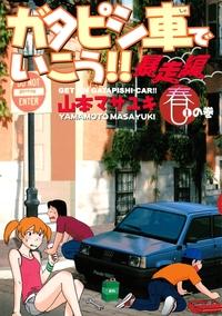 ガタピシ車でいこう!! 暴走編(1)