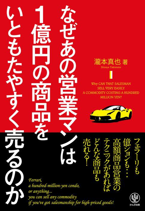 なぜあの営業マンは1億円の商品をいともたやすく売るのか-電子書籍-拡大画像