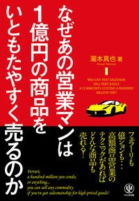 なぜあの営業マンは1億円の商品をいともたやすく売るのか-電子書籍