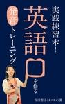 【実践練習本】 英語口を作る発音トレーニング-電子書籍