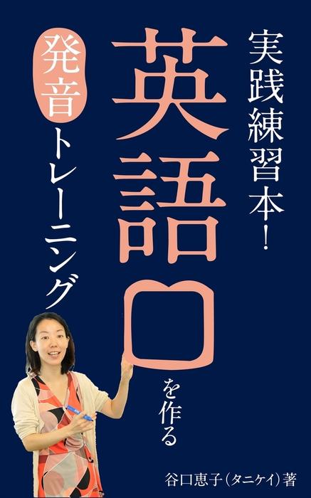 【実践練習本】 英語口を作る発音トレーニング拡大写真