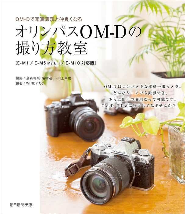 OM-Dで写真表現と仲良くなる オリンパスOM-Dの撮り方教室-電子書籍-拡大画像