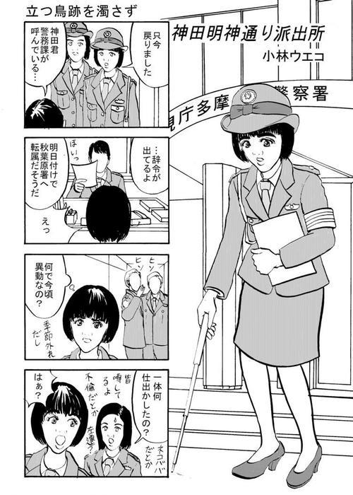 神田明神通り派出所拡大写真