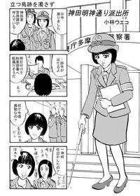 神田明神通り派出所-電子書籍