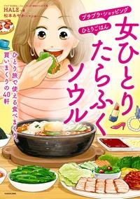 女ひとり たらふくソウル ひとり旅で使える食べまくり、買いまくりの40軒-電子書籍