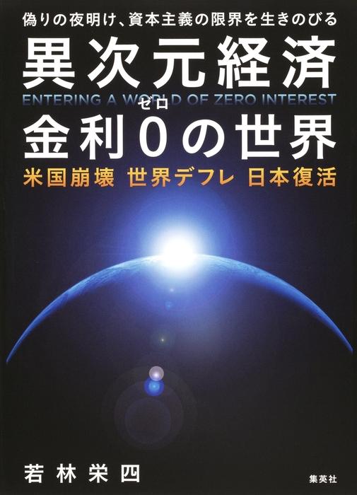 異次元経済 金利0の世界 米国崩壊 世界デフレ 日本復活拡大写真