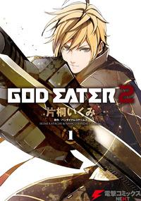 GOD EATER 2(1)