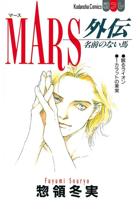 MARS外伝-電子書籍-拡大画像