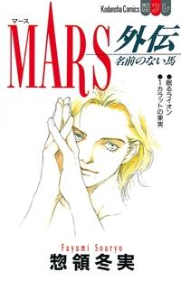MARS外伝-電子書籍
