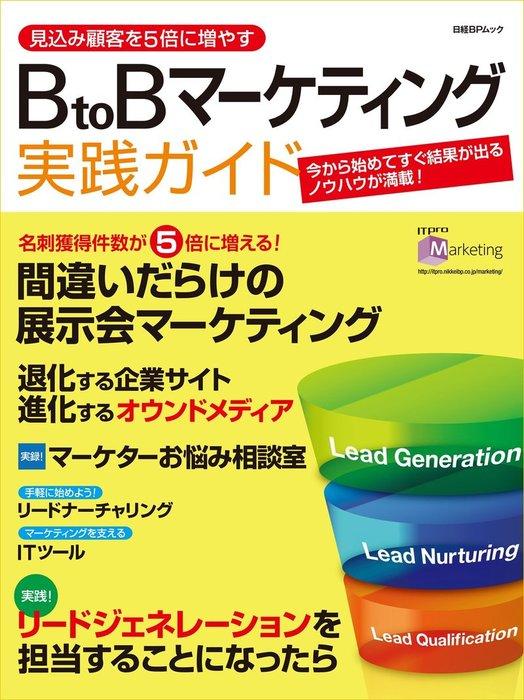 見込み顧客を5倍に増やす BtoBマーケティング実践ガイド(日経BP Next ICT選書)-電子書籍-拡大画像