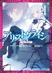 アリストクライシ1 for Elise-電子書籍