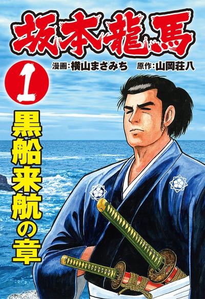坂本龍馬(1)-電子書籍
