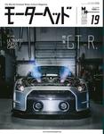 モーターヘッド Vol.19-電子書籍
