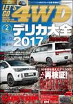 LET'S GO 4WD【レッツゴー4WD】2017年02月号-電子書籍