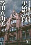 黒影の館 建築探偵桜井京介の事件簿-電子書籍