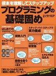 プログラミングの基礎固め(日経BP Next ICT選書)-電子書籍