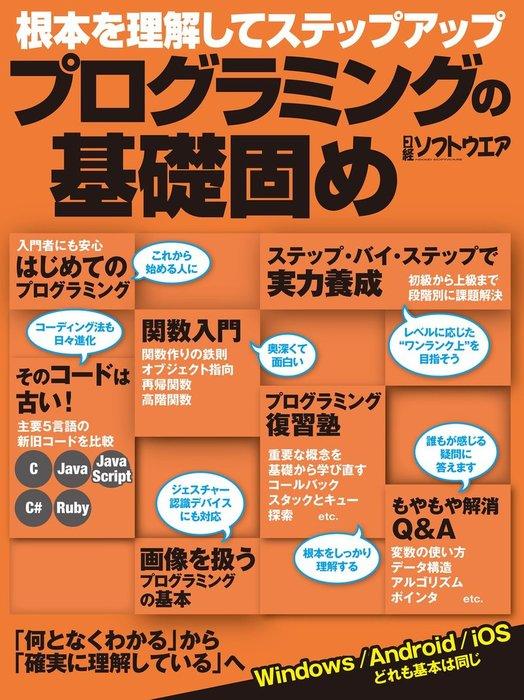 プログラミングの基礎固め(日経BP Next ICT選書)拡大写真